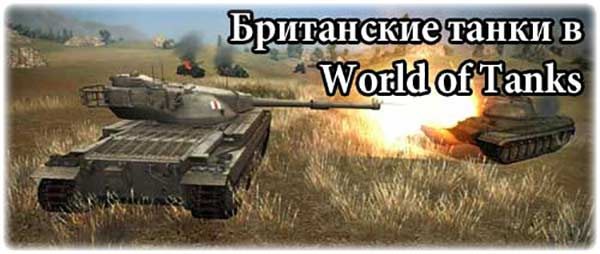 Британские танки в World of Tanks