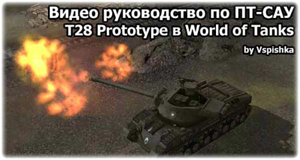 video-gayd-T28-Prototype-500