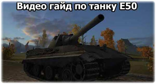 [Видео-гайд] Е-50 в World of Tanks