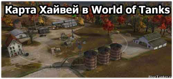 Карта Хайвей в World of Tanks