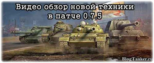 video-obzor-srednie-tanki-i-pt-sau-10-urovnej-v-world-of-tanks