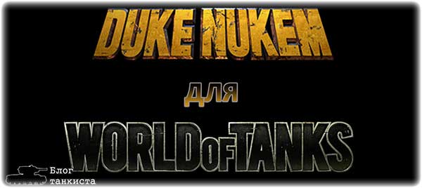 ozvuchka-iz-duke-nukem-forever-dlya-world-of-tanks