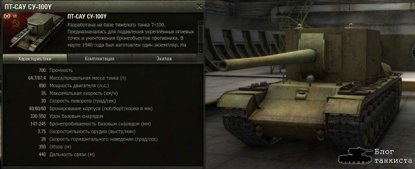 СУ-100Y World of tanks 3