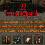 Rabbit Damage Panel для World of Tanks