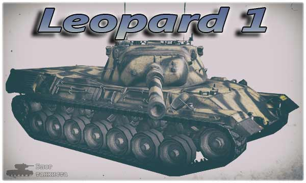 Leopard I в World of Tanks