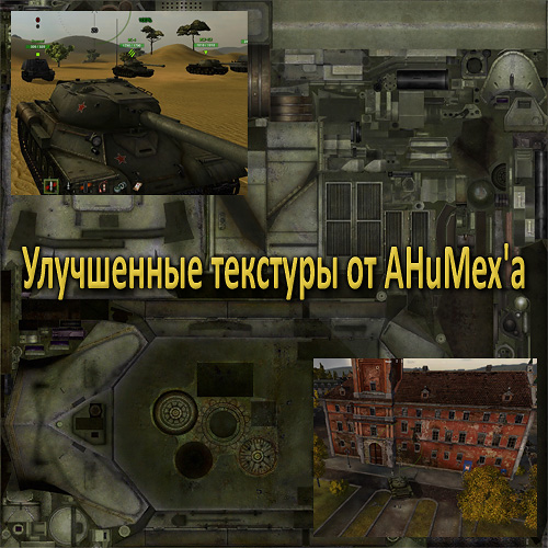 Текстуры для World of Tanks от AHuMex