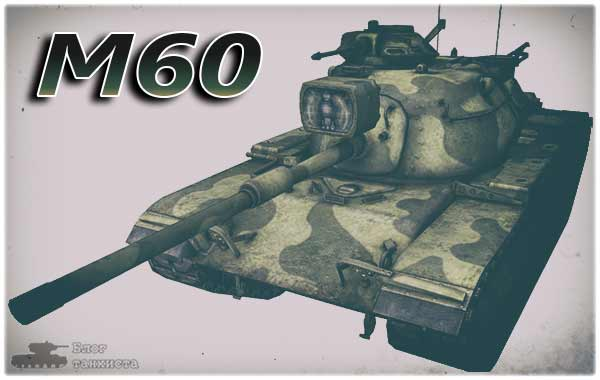 Танк М60 в World of Tanks
