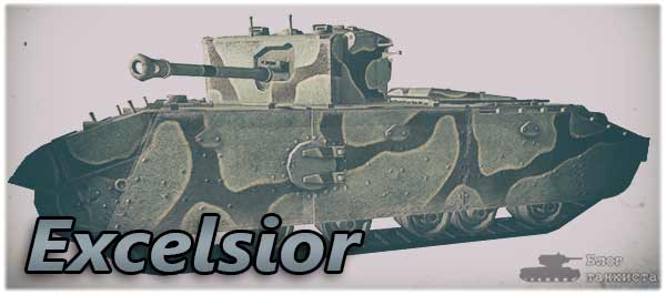 Excelsior в World of Tanks