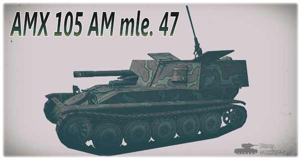 amx-105-am-mle-47-v-world-of-tanks