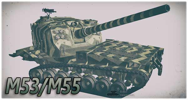 M53/M55 в World of Tanks