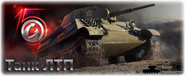 ЛТП , ЛТП танк, ЛТП wot, ltp танк, ЛТП world of tanks