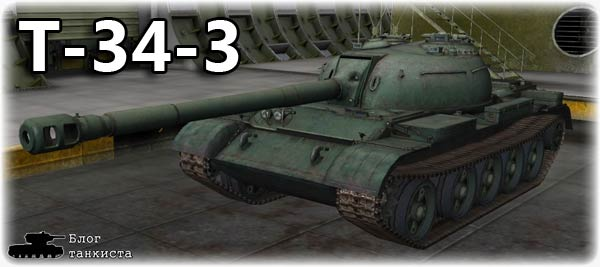 Т-34-3 , Т-34-3 танк, Т-34-3 wot, 34 3 танк, Т-34-3 world of tanks