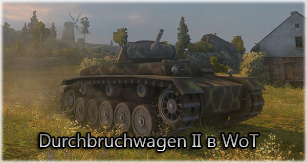 DW 2, DW 2 танк, DW 2 wot, DW танк, DW 2 world of tanks, Durchbruchwagen
