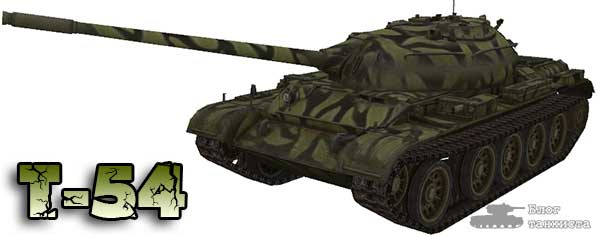 Т-54 в World of Tanks