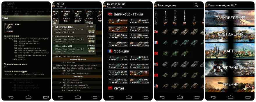 android-world-of-tanks-baza-znanij