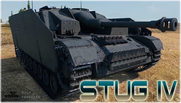 StuG IV в World of Tanks