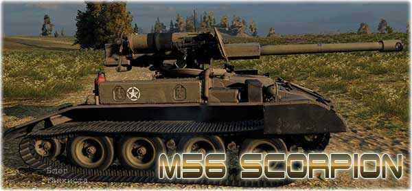M56 Scorpion в World of Tanks