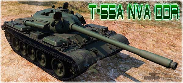 T-55A NVA DDR в World of Tanks