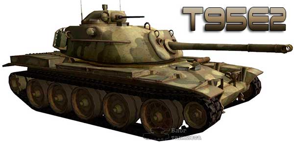 T95E2 в World of Tanks