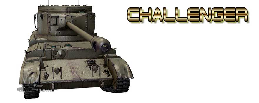 Challenger в World of Tanks