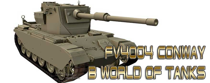 FV4004 Conway в World of Tanks