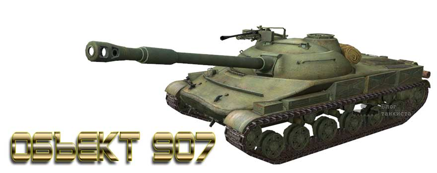 Танк Объект 907 в World of Tanks