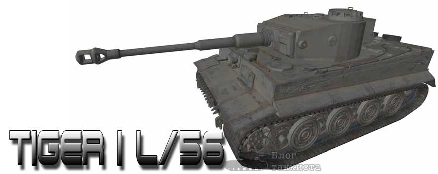 Tiger I L/56 в World of Tanks