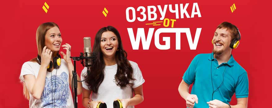 Озвучка от Wargaming TV (WGTV - SoundPack)