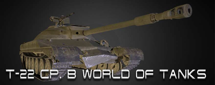 Т-22 ср. в World of Tanks