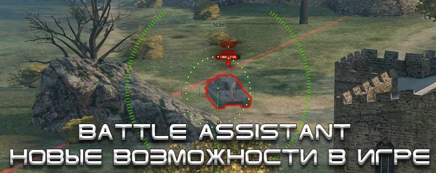 Battle Assistant (Батл Ассистент) - Мод для арты World of Tanks