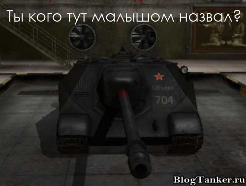 Обьект 704 в World of Tanks