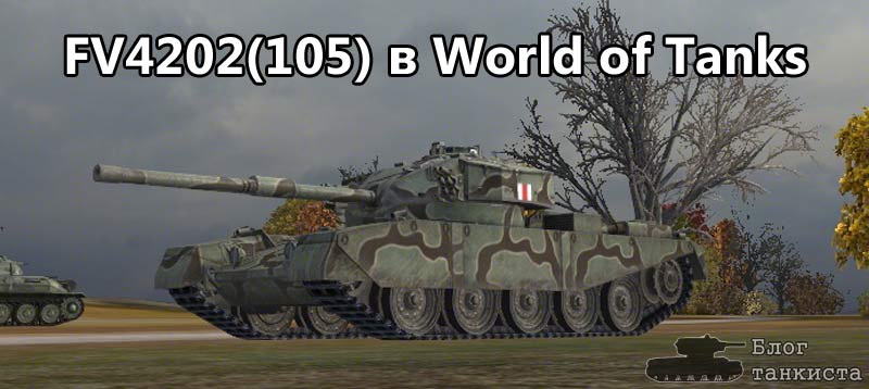 FV4202 (105) в World of Tanks